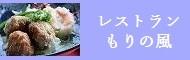 レストラン「もりの風(かぜ)」